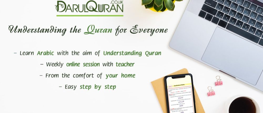 Understanding the Qur'an for Everyone